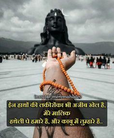 Good Attitude Quotes, Shiva Shankar, Mahakal Shiva, Lord Shiva Family, Lord Mahadev, Shiva Wallpaper, God, Beautiful Birds, Dairy