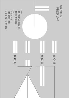 点初: tatezome (Japanese tea ceremony) : by Yuko Ishizaki