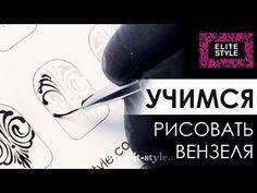 миниатюрная роспись ногтей.avi - YouTube