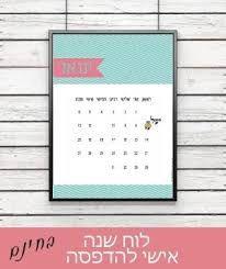 לוח שנה עם תמונה 2020 - חיפוש ב-Google Calendar Design Template, Kalender Design, Letter Board, Templates, Lettering, Stencils, Vorlage, Drawing Letters, Models