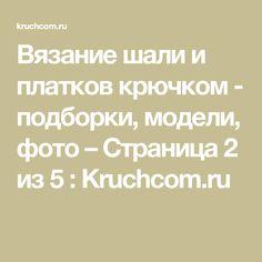 Вязание шали и платков крючком - подборки, модели, фото – Страница 2 из 5 : Kruchcom.ru Math, Math Resources, Mathematics