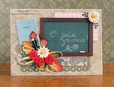 """Сегодня я с открыткой по заданию блога """"Домик рукодельницы""""  (как говорит моя племянница - Домик крокодильницы :D) """"Школьная пора"""" ..."""
