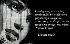 Feeling Loved Quotes, Love Quotes, Viktor Frankl, Feelings, Words, Type 3, Theater, Movie Posters, Teatro