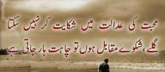 Urdu Poetry With Beautiful Background Designed,, poetry, sms