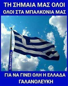 Greek Beauty, Make Me Happy, Emoji, Greece, Prayers, Greece Country, The Emoji, Prayer, Beans