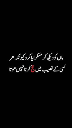995 Best Urdu Quotes Poetry Images In 2019 Manager Quotes