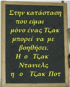 Funny Status Quotes, Funny Greek Quotes, Funny Statuses, Funny Picture Quotes, Jokes Quotes, Life Quotes, Have A Laugh, True Words, Just For Laughs