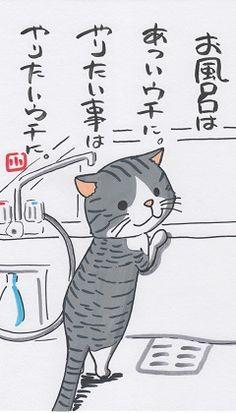 お風呂はあついウチに。やりたい事はやりたいウチに。