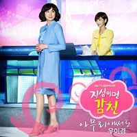 Sincerity Moves Heaven Ost Part 3 | 지성이면 감천 OST Part.3 - Ost / Soundtrack, available for download at ymbulletin.blogspot.com