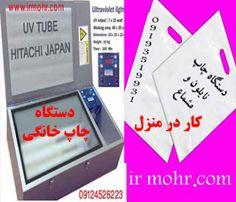لوازم مهرسازی ؛ لوازم چاپ سیلک 09124526223: دستگاه چاپ خانگی