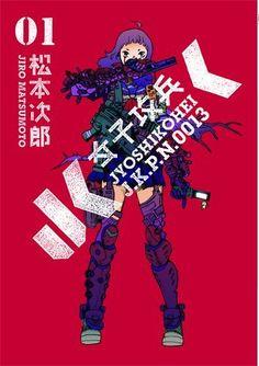 女子攻兵 1 (BUNCH COMICS) 松本 次郎, http://www.amazon.co.jp/dp/4107716384/ref=cm_sw_r_pi_dp_l.WHrb1PXTM7M