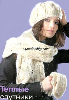 Белый комплект (берет и шарфик)