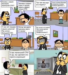 Internet marketing as is: banners, CTR. Internet Marketing, Jokes, Comics, Funny, Projects, Project Management, Banners, Log Projects, Chistes