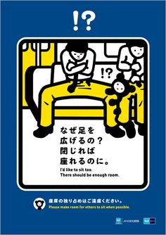 Tokyo Metro Manners Posters. July 2012. [2012年7月]