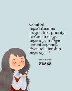 Malayalam Quotes, Inspirational Quotes Pictures, Priorities, Picture Quotes, Words Quotes, Ecards, Relationship, Memes, Instagram