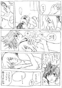 Sasusaku ~ Doujinshi