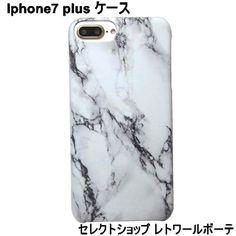 Lemurヨーロッパの大理石模様iphone7pluscasemarbleマーブルアイフォンセブンプラスカバーハードケースアイホン7プラスケースiphone7plusケースメンズレディース大理石ケースおしゃれでかわいいあいふぉんけーすお洒落海外ブランド