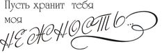 надписи для скарпа нежность (700x231, 76Kb)