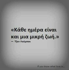 Greek Words, Wise Quotes, What Is Love, Wise Words, Sage, Don't Forget, Therapy, Sayings, Greek Sayings