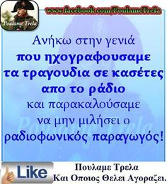 My Childhood Memories, Sweet Memories, Funny Greek Quotes, Funny Quotes, Oldies But Goodies, The Funny, Things To Think About, Love You, Jokes