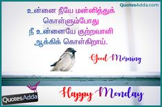Here is New Tamil Happy Monday Good Morning Greetings, Tamil Latest Good Morning Thirukkural Images and Quotations, Daily Latest Monday Goo...