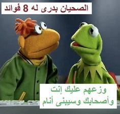 10 Best فرافيش Images In 2020 Funny Jokes Arabic Jokes Jokes