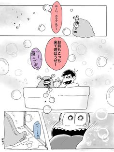 【まんが松】『お風呂大作戦!』(六つ子) | びーたま
