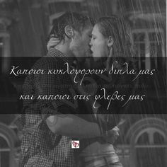 Smart Quotes, Clever Quotes, Relationship Quotes, Life Quotes, Greek Quotes, Movie Quotes, True Love, Quotes To Live By, Poems