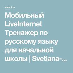 Мобильный LiveInternet Тренажер по русскому языку для начальной школы   Svetlana-sima - Дневник Svetlana-sima  