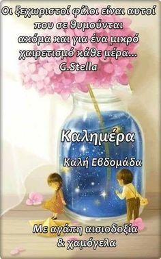 Good Night, Good Morning, Greek Quotes, Friendship, Lunch Box, Beautiful, Happy, Mondays, Decor