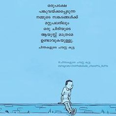 Malayalam Quotes, Inspire Quotes, In My Feelings, Relationship Goals, Mindfulness, Inspirational Quotes, Posters, Birds, Thoughts