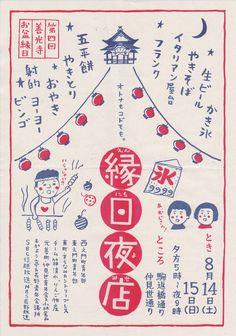 Ideas For House Design Logo Layout Menu Design, Layout Design, Logo Design, Japan Graphic Design, Asian Design, Poster Layout, China Art, Typography Logo, Retro Design