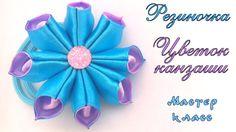 Резиночка #цветок #канзаши. Мастер класс для начинающих. Elastic flower ...