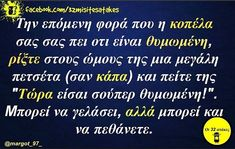 Greek Memes, Funny Greek Quotes, Funny Picture Quotes, Funny Quotes, Student Life, Funny Texts, Sarcasm, Best Quotes, Jokes