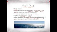 """Василий Жуковский  """"Море"""", """"Светлана"""""""