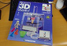 3Dモデラボ事務局に「週刊 マイ3Dプリンター」創刊号がやってきた(2015/1/13) https://modelabo.itmedia.co.jp/info/info_blog150113/