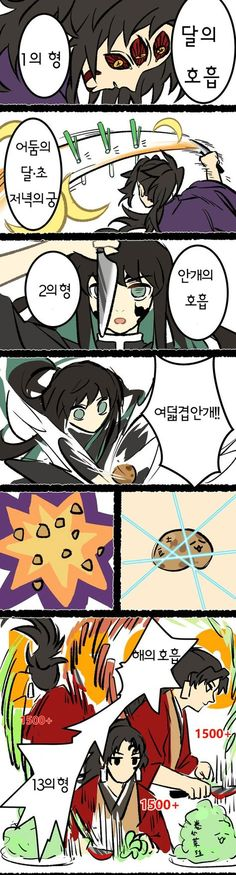 Read Nấu ăn from the story Doujinshis+Fanfic All x Muichirou ( DROP) by (kều) with 443 reads. Demon Slayer, Slayer Anime, Anime Angel, Anime Demon, Chibi, Avatar Couple, Doujinshi, Comedy, Kawaii