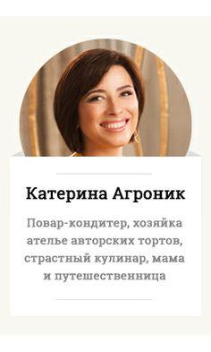 Кулинарные уроки с Катериной Агроник - Портал «Домашний»