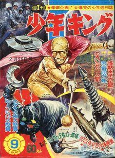 Golden Bat - Shonen King Magazin 1966 featuring the Ogon Batto live action movie. Japanese Monster Movies, Japanese Characters, Live Action, Japanese Horror, Japanese Art, Japanese Superheroes, Pulp Art, Horror Art, Comic Covers