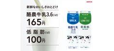 酪農牛乳3.6 165円 低脂肪 100円