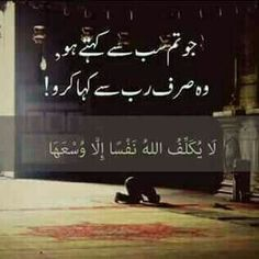That's the way – Welcome to Ramadan 2019 Islam Hadith, Allah Islam, Islam Quran, Alhamdulillah, Sufi Poetry, Love Poetry Urdu, Wise Quotes, Urdu Quotes, Quran Verses About Love