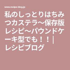 私のしっとりはちみつカステラ〜保存版レシピ〜パウンドケーキ型でも!!   レシピブログ