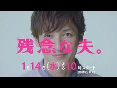 【公式】水10「残念な夫。」ロケ映像初公開Fw: anmitukai@yahoo.co.jp様 【最終投稿3分以内】寂しいから相手してくれるなら誰でもいいよぉ?(。ノω\。)