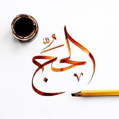 Al Hajj ✨ . To purchase beginners calligraphy sets dm me : Follow @hajjandumrah360 : : : : : : : : : : : : : : : : : #calligraphy #alifcalligraphy #arabiccalligraphy #islamic_art #islam #art #webstagram #beautiful #thedailytype #calligraphymasters #arabic #islamiccalligraphy #typography #artist #hijab #talnts #photooftheday #design #love #lettering #drawing #muslim #sunnah #henna #artoftype #4rabic #instagood
