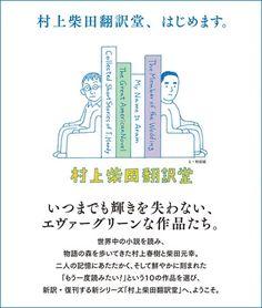 村上柴田翻訳堂 エヴァーグリーンな10作品