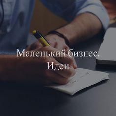 """Маленький бизнес: идеи — АНО """"ЦСИМБиСП"""" Tech Companies, Company Logo, Logos, A Logo"""