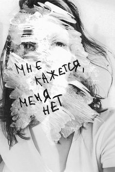 Aesthetic Words, Aesthetic Photo, Russian Quotes, Grunge Photography, My Mood, In My Feelings, Mood Quotes, Aesthetic Wallpapers, Quotations