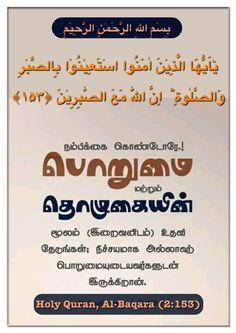 Islamic Wedding Quotes, Islamic Quotes, Islamic Images, Islamic Messages, Quran App, Quran Quotes Love, Quran Verses, Prophet Muhammad, Holy Quran
