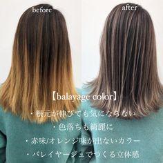 Balayage Color, Ombre Hair Color, Hair Inspo, Hair Inspiration, Asian Short Hair, Perm, Hair Highlights, Hair Hacks, Easy Hairstyles