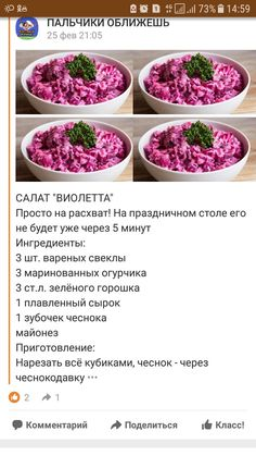 Russia Food, Tasty Videos, Russian Recipes, Summer Recipes, Side Dishes, Veggies, Appetizers, Food And Drink, Healthy Eating